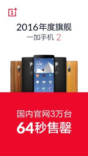 oneplus-2-sales